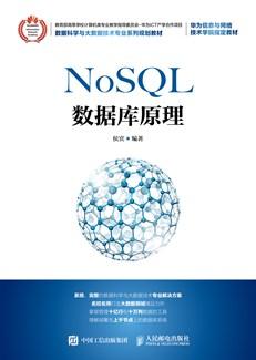 NoSQL数据库原理