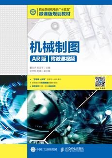 机械制图(AR版)(附微课视频)