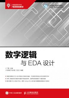 数字逻辑与EDA设计