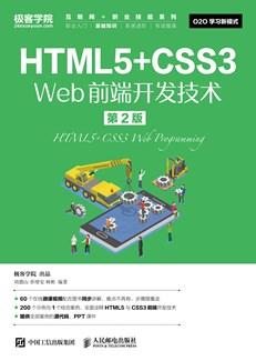 HTML5+CSS3 Web前端开发技术(第2版)