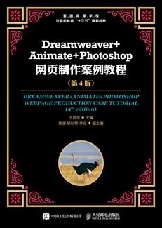 Dreamweaver+Animate+Photoshop网页制作案例教程(第4版)