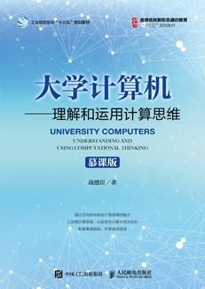 大学计算机——理解和运用计算思维