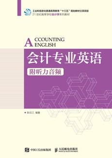 会计专业英语(附听力音频)