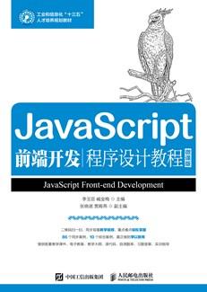 JavaScript前端开发程序设计教程(微课版)