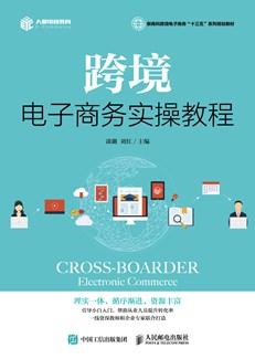 跨境电子商务实操教程