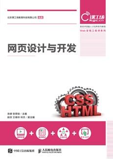 网页设计与开发