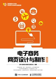 电子商务网页设计与制作(微课版)
