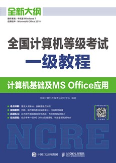 全国计算机等级考试一级教程  计算机基础及MS Office应用
