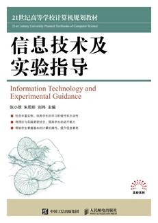 信息技术及实验指导