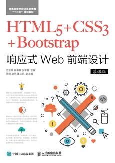 HTML5+CSS3+Bootstrap响应式Web前端设计(慕课版)