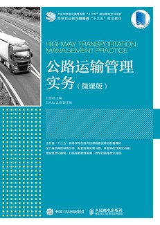 公路运输管理实务(微课版)