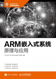 ARM嵌入式系統原理與應用