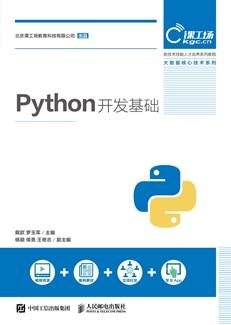 Python开发基础