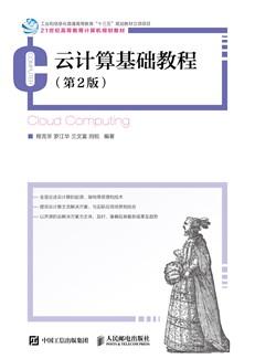 云计算基础教程(第2版)