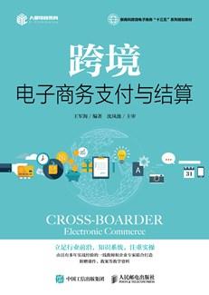 跨境电子商务支付与结算