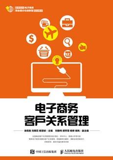 电子商务客户关系管理