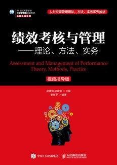 绩效考核与管理——理论、方法、实务(视频指导版)