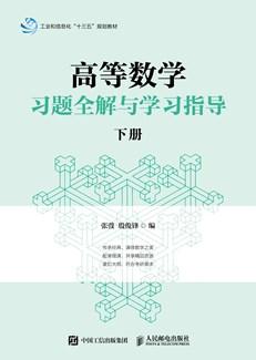 高等数学习题全解与学习指导(下册)