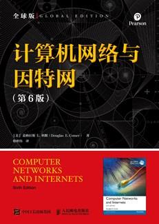 计算机网络与因特网 (第6版)