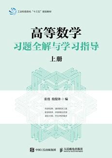 高等数学习题全解与学习指导(上册)