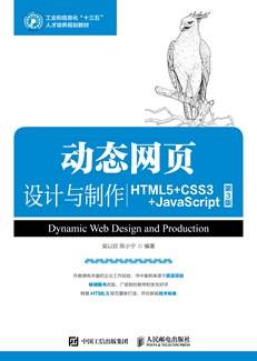 动态网页设计与制作(HTML5+CSS3+JavaScript)(第3版)