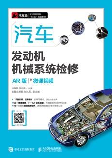 汽车发动机机械系统检修(AR版)(附微课视频)