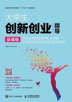 大学生创新创业指导(慕课版)