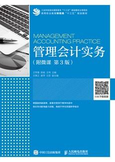 管理会计实务(附微课 第3版)