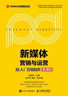 新媒體營銷與運營:從入門到精通(微課版)