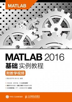 MATLAB 2016基礎實例教程(附教學視頻)