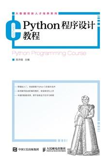 Python程序设计教程