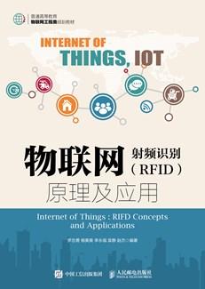 物联网:射频识别(RFID)原理及应用