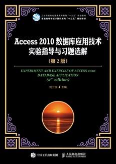 Access 2010数据库应用技术实验指导与习题选解(第2版)