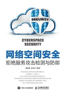 网络空间安全——拒绝服务攻击检测与防御