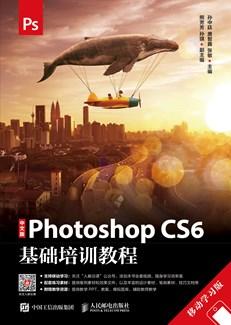 中文版Photoshop CS6基础培训教程(移动学习版)