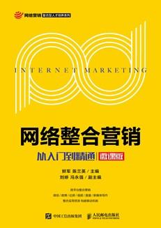 网络整合营销:从入门到精通(微课版)