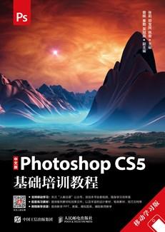 中文版Photoshop CS5基础培训教程(移动学习版)