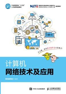 計算機網絡技術及應用