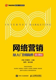 网络营销:从入门到精通(微课版)