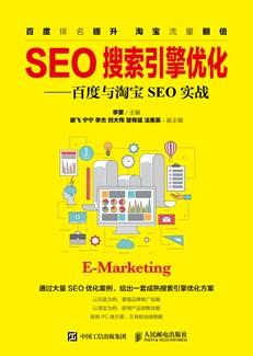 SEO搜索引擎优化——百度与淘宝SEO实战