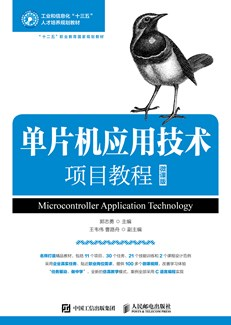 单片机应用技术项目教程(微课版)