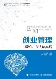 创业管理:理论、方法与实践