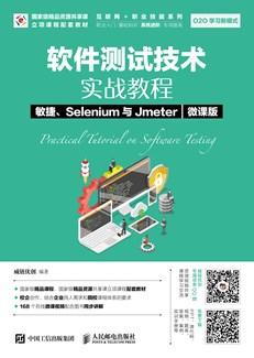 软件测试技术实战教程 敏捷、Selenium与Jmeter(微课版)