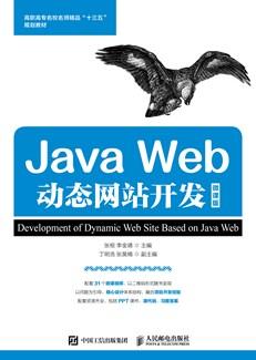 Java Web动态网站开发(微课版)