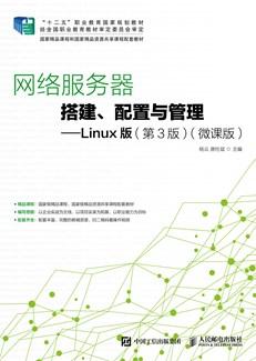 网络服务器搭建、配置与管理——Linux版(第3版)(微课版)