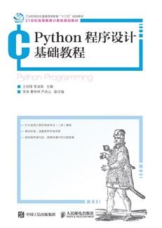 Python程序设计基础教程