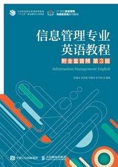 信息管理专业英语教程(附全套音频 第3版 )