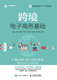 跨境电子商务基础