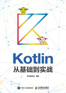 Kotlin从基础到实战