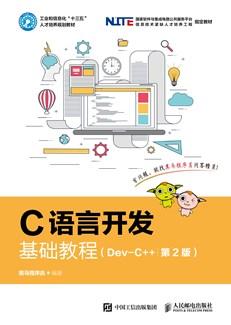 C語言開發基礎教程(Dev-C++)(第2版)